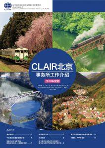 clairbeijinghyoshi2017cn